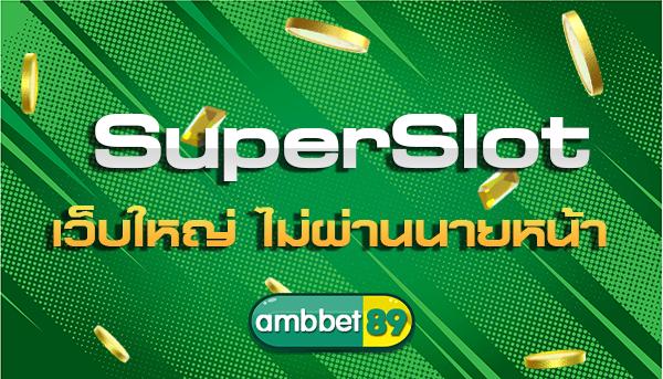 Superslot เว็บใหญ่ ไม่ผ่านนายหน้า